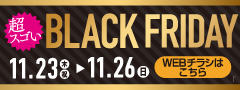 BLACK FRIDAY WEBチラシ