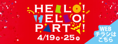 HELLO!HELLO!PARTY WEBチラシはこちら